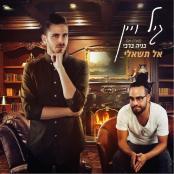 Al Tishali ft. Gil Vain - Benaia Barabi
